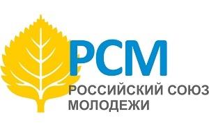 Российский Союз Молодёжи (РСМ) — Всероссийская молодёжная общественная неполитическая некоммерческая организация. Штаб-квартира в г. Москва. Создана 31 мая 1990 года