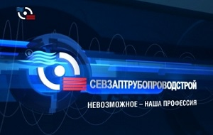 ЗАО «Севзаптрубопроводстрой»: Строительство / Производство общестроительных работ