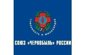 Союз «Чернобыль» России был создан 10 декабря 1990 года, как общероссийская общественная организация Союз «Чернобыль» России