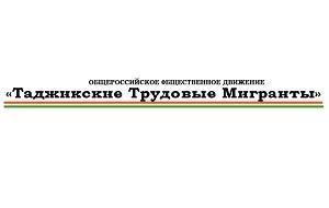 """""""Таджикские трудовые мигранты"""" - общероссийское общественное движение"""