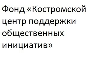 Некоммерческая организация Фонд «Костромской центр поддержки общественных инициатив» основана в 2005 году и занимается осуществлением просветительских, правозащитных, информационных и издательских проектов на территории Костромской области