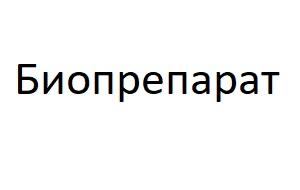 """РАО """"Биопрепарат"""" создано указом президента РФ в 1994 года (51% его акций принадлежит государству)"""