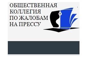Общественная коллегия по жалобам на прессу - независимая структура гражданского общества, которая призвана разрешать конфликтные ситуации нравственно-этического характера, возникающие в журналистском сообществе в связи с исполнением журналистами своих профессиональных обязанностей