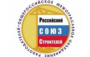 Российский Союз строителей – крупнейшая общественная организация, включающая 82 окружных, межрегиональных и региональных союза, в том числе 260 коллективных членов, объединяющих более 41 000 строительных организаций, предприятий стройиндустрии, институтов в 80 субъектах Российской Федерации