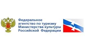 Федеральный орган исполнительной власти в Российской Федерации. Создано указом Президента России № 1453 от 18 ноября 2004 года. Агентство осуществляет функции по оказанию государственных услуг, управлению государственным имуществом, а также правоприменительные функции в сфере туризма.