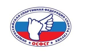 Общероссийская физкультурно-спортивная общественная организация инвалидов «Общероссийская спортивная федерация спорта глухих» (до 2010 года «Российский спортивный союз глухих»), объединяющая спортсменов-инвалидов по слуху основана 27 ноября 1992 года