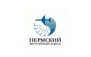 ОАО «Пермский моторный завод» — российская машиностроительная компания, ведущий в России серийный производитель авиадвигателей для гражданской и военной авиации, промышленных газотурбинных установок для электростанций и транспортировки газа