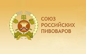 Союз российских пивоваров – некоммерческая организация, объединяющая производителей пивоваренной продукции и представляющая интересы пивоваренной отрасли Российской Федерации.