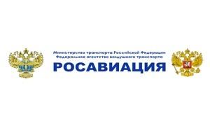 Федеральное агентство воздушного транспорта (Росавиация) — федеральный орган исполнительной власти, находится в ведении Министерства транспорта Российской Федерации.