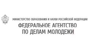 Федеральное агентство по делам молодёжи (Росмолодёжь) — федеральный орган исполнительной власти в России, осуществляющий функции по оказанию государственных услуг и управлению государственным имуществом в сфере государственной молодёжной политики, реализации (во взаимодействии с общественными организациями и движениями, представляющими интересы молодёжи) мероприятий, направленных на обеспечение здорового образа жизни молодёжи, нравственного и патриотического воспитания и на содействие реализации молодёжью своих профессиональных возможностей