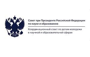 Совет при Президенте Российской Федерации по науке и образованию