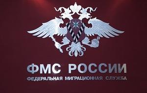 Миграционная служба россии юго восток