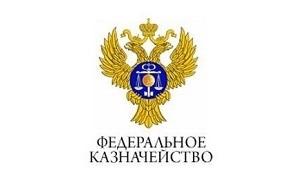 Федеральное казначейство (Казначейство России)