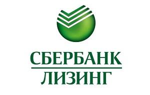 ЗАО «Сбербанк Лизинг» — универсальная компания, представляющая свои услуги на российском рынке лизинга с 1993 года. Компания является одним из лидеров отрасли и входит в ТОП-3 по результатам ежегодного рейтинга агентства «Эксперт РА»