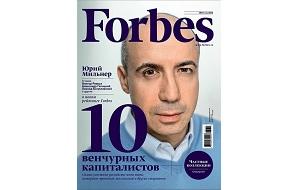 """Forbes впервые публикует рейтинг самых успешных российских венчурных инвесторов. Главным критерием успеха мы считаем не только вложения в венчурные проекты, но и """"выходы"""" - прибыль, живые деньги, заработанные на этих проектах. По оценке Forbes, главные игроки получили за четыре года не менее $3,6 млрд. Более 60% этих денег пришлось на инвестора №1 Юрия Мильнера"""