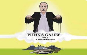 Документальный фильм Александра Гентелева «Игры Путина»