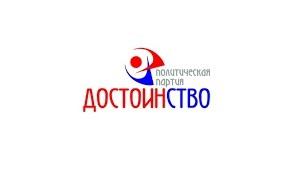 Политическая партия «Общероссийская политическая партия «ДОСТОИНСТВО» создана на учредительном съезде 07 июля 2012 года