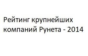 Крупнейшие российские интернет-компании и онлайн-магазины