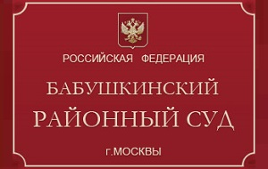 Бабушкинский межмуниципальный (районный) народный суд Северо-Восточного административного округа г.Москвы.