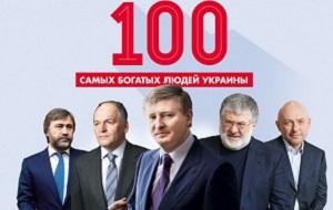 Сегодня в продаже появился новый номер журнала Forbes с рейтингом богатейших предпринимателей Украины. Более $13 млрд потеряли за год богатейшие украинцы. Совокупное состояние первой сотни сократилось до $42 млрд. Причин несколько. Неважная ситуация на внешних рынках — минимальные цены, падающий спрос и, как следствие, снижение отраслевых мультипликаторов, по которым оцениваются компании.