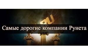 Журнал Forbes опубликовал рейтинг самых дорогих компаний Рунета. Первую строчку в рейтинге занял «Яндекс», стоимость которого оценивается в 5,2 млрд долларов, выручка в расчете на сотрудника – 8,5 млн рублей. Рублевая выручка крупнейшей интернет-компании России выросла на 38%. Второе место у Mail.ru Group (3,3 млрд долларов, выручка на сотрудника – 10,8 млн рублей). Теперь Mail.ru Group – единственный владелец трех самых популярных соцсетей в России: картографический сервис Maps.me («Карты Mail.ru» закрыли), 48% акций «ВКонтакте». Третье место у «Юлмарт» (1,4 млрд долларов, выручка на сотрудника – 9,7 млн рублей).