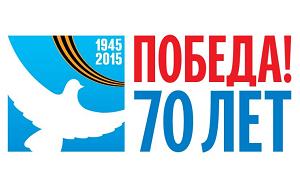 Парад Победы на Красной площади 9 мая 2015 года состоялся в День Победы, в 70-ю годовщину со дня окончания Великой Отечественной войны