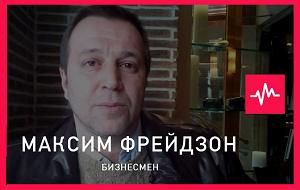 Бизнесмен Максим Фрейдзон рассказывает о коррупционных схемах, в которых участвовал Путин, союзе КГБ и бандитов.