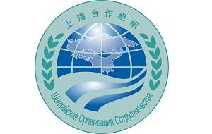 Шанхайская организация сотрудничества (ШОС) — международная организация, основанная в 2001 году лидерами Китая, России, Казахстана, Таджикистана, Киргизии и Узбекистана. 10 июля 2015 года в ШОС вступили Индия и Пакистан. За исключением Узбекистана, остальные страны являлись участницами «Шанхайской пятёрки», основанной в результате подписания в 1996—1997 гг. между Казахстаном, Киргизией, Китаем, Россией и Таджикистаном соглашений об укреплении доверия в военной области и о взаимном сокращении вооружённых сил в районе границы.