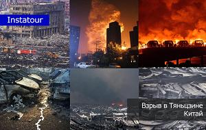 Взрывы в Тяньцзине — техногенная катастрофа, которая произошла 12 августа 2015 года в порту, расположенном в новом районе Биньхай города Тяньцзинь, на севере Китая.