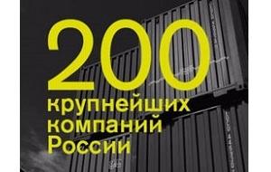 Лидеры негосударственного сектора российской экономике в традиционном рейтинге Forbes