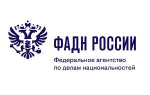 Федеральное агентство по делам национальностей (ФАДН России) — федеральный орган исполнительной власти Российской Федерации, осуществляющий функции по реализации государственной национальной политики и реализации государственных и федеральных целевых программ в сфере межнациональных отношений. Агентство образовано 31 марта 2015 года согласно указу Президента № 168.