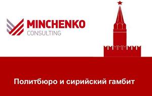 Коммуникационный холдинг «Минченко Консалтинг» продолжает серию докладов «Политбюро 2.0». Под Политбюро 2.0 мы понимаем неформальную сетевую структуру принятия решений в российской элите