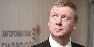 Чубайс Анатолий Борисович