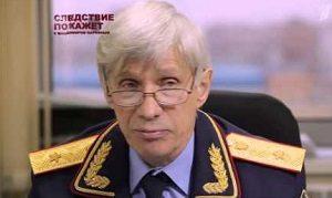 Старший следователь по особо важным делам при Председателе Следственного комитета Российской Федерации