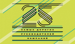 Пятый ежегодный рейтинг самых высокооплачивыемых руководителей российских компаний 2016