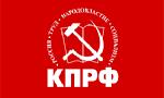 Партия «КПРФ»