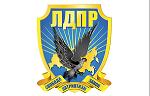 Партия «ЛДПР»