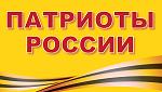 Партия «ПАТРИОТЫ РОССИИ»