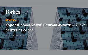 В рейтинге представлены как российские, так и иностранные владельцы коммерческой недвижимости, находящейся на территории России. Если известны физические лица-владельцы или контролирующие акционеры бизнеса, указываются они. Место каждого участника определяется доходом, который были способны принести в 2016 году принадлежащие ему объекты недвижимости. Доходы от других бизнесов не рассматривались. Доходы торговых центров рассчитываются исходя из площадей, сдаваемых сторонним арендаторам. Площади, на которых ведет торговлю владелец помещения, не учитываются. При оценке мы опираемся на информацию, предоставленную арендодателями, а также на данные консалтинговых компаний Colliers International, Russian Research Group, Knight Frank, Cushman & Wakefield, Jones Lang LaSalle, CBRE, отраслевых интернет-ресурсов, информационной системы СПАРК, правительства Москвы и региональных органов власти