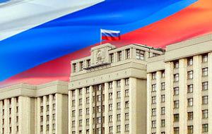 Областная Дума – постоянно действующий высший законодательный и представительный орган государственной власти - субъекта Российской Федерации