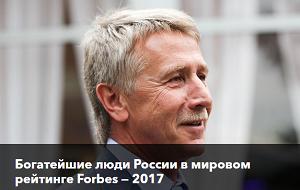 Журнал Forbes опубликовал ежегодный рейтинг «Богатейшие люди России в мировом рейтинге Forbes», список самых состоятельных россиян второй год подряд возглавил совладелец «Новатэка» и «Сибура» Леонид Михельсон
