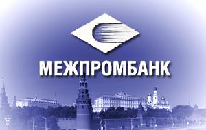 Ранее функционировавший российский коммерческий банк. Полное название — Закрытое акционерное общество «Международный Промышленный Банк». Штаб-квартира расположена в Москве. Лицензия Межпромбанка была отозвана Центральным банком в октябре 2010 года в связи с нарушениями законодательства и неспособностью удовлетворить требования кредиторов. На тот момент Межпромбанк, входивший в тридцатку крупнейших банков страны, стал крупнейшим российским кредитным учреждением по размеру активов (175 млрд руб.), когда-либо лишавшимся лицензии