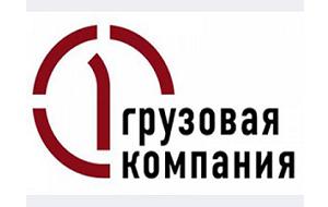 Крупнейший оператор грузовых железнодорожных перевозок в России. Полное именование — Акционерное общество «Первая Грузовая Компания».