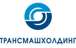 Крупнейший в России производитель подвижного состава для рельсового транспорта, входит в число 10 крупнейших в мире компаний транспортного машиностроения.