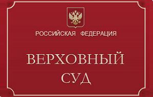 Высший судебный орган Российской Федерации. Расположен в бывшем здании Верховного Суда СССР в Москве.