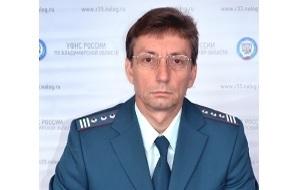 Заместитель руководителя УФНС России по Владимирской области
