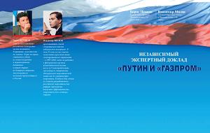 Неправительственный доклад о «важнейшем личном проекте» В. В. Путина