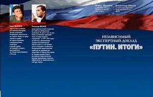 Окончание восьмилетнего правления Путина — время для подведения итогов. Восемь лет назад многие возлагали на два президентских срока Путина большие надежды.