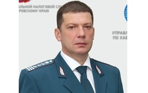 Заместитель руководителя Управления Федеральной налоговой службы по Хабаровскому краю