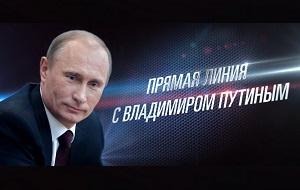 Пятнадцатая ежегодная прямая линия, в ходе которой президент, Российской Федерации Владимир Владимирович Путин отвечает на вопросы населения России.